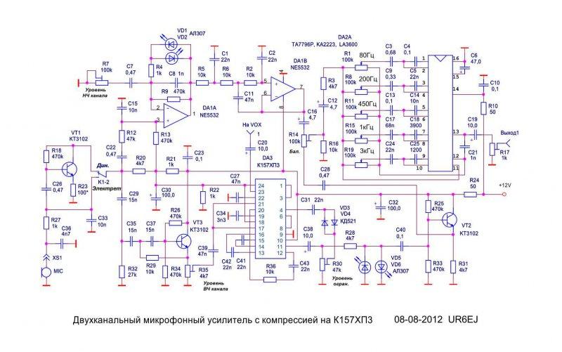 схеме от трансивера Микрон