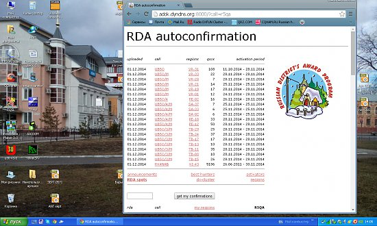 Нажмите на изображение для увеличения.  Название:2014-12-01 14-05-20 Скриншот экрана.jpg Просмотров:210 Размер:97.8 Кб ID:1569