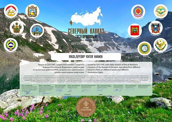 Нажмите на изображение для увеличения.  Название:caucasus-1-2666.jpg Просмотров:80 Размер:291.0 Кб ID:6913