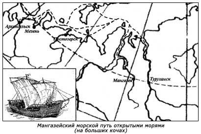Название: морской путь мангазея.jpg Просмотров: 946  Размер: 27.4 Кб